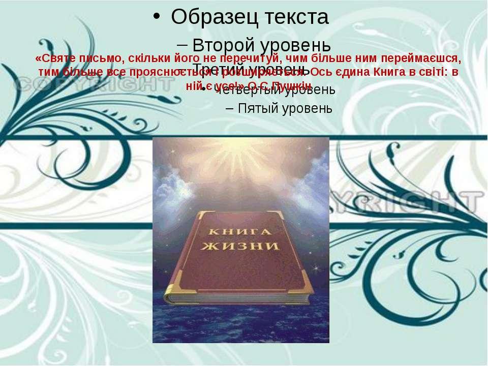 «Святе письмо, скільки його не перечитуй, чим більше ним переймаєшся, тим біл...