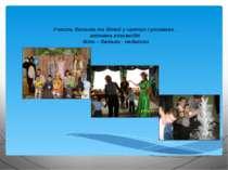 Участь батьків та дітей у святах і розвагах , активна взаємодія діти – батьки...