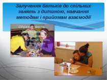 Залучення батьків до спільних занять з дитиною, навчання методам і прийомам в...