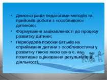 Демонстрація педагогами методів та прийомів роботи з «особливою» дитиною; Фор...