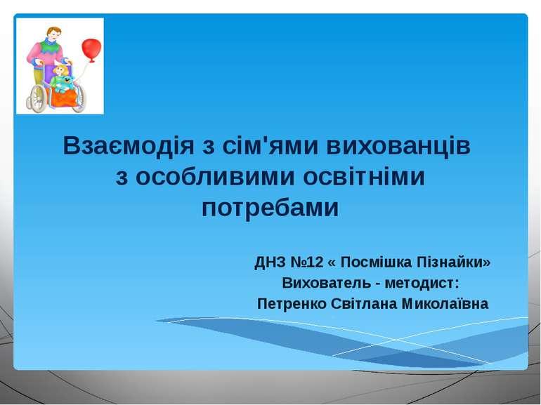 Взаємодія з сім'ями вихованців з особливими освітніми потребами ДНЗ №12 « Пос...