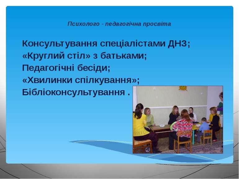 Психолого - педагогічна просвіта Консультування спеціалістами ДНЗ; «Круглий с...