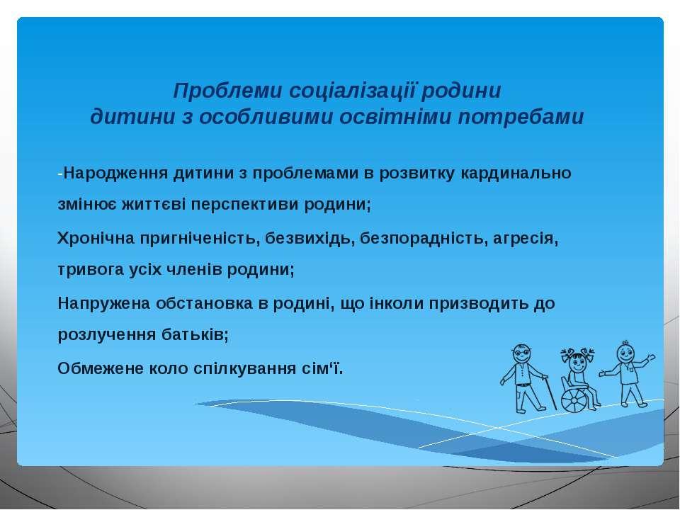 Проблеми соціалізації родини дитини з особливими освітніми потребами Народжен...