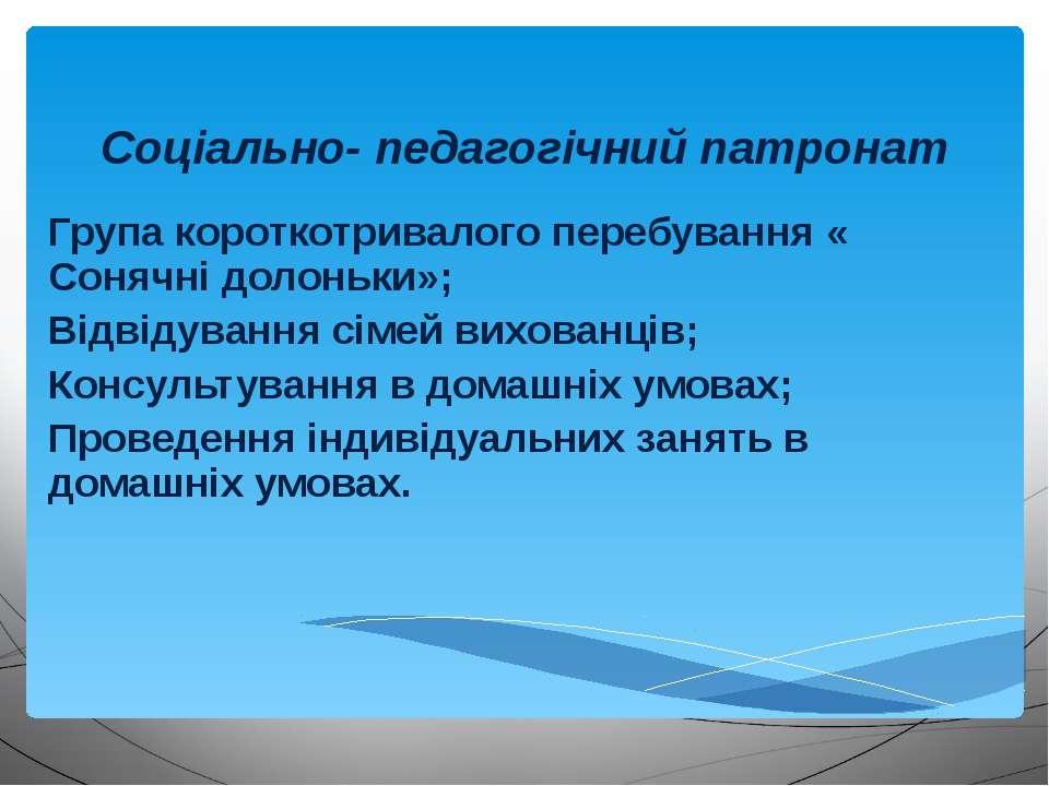 Соціально- педагогічний патронат Група короткотривалого перебування « Сонячні...