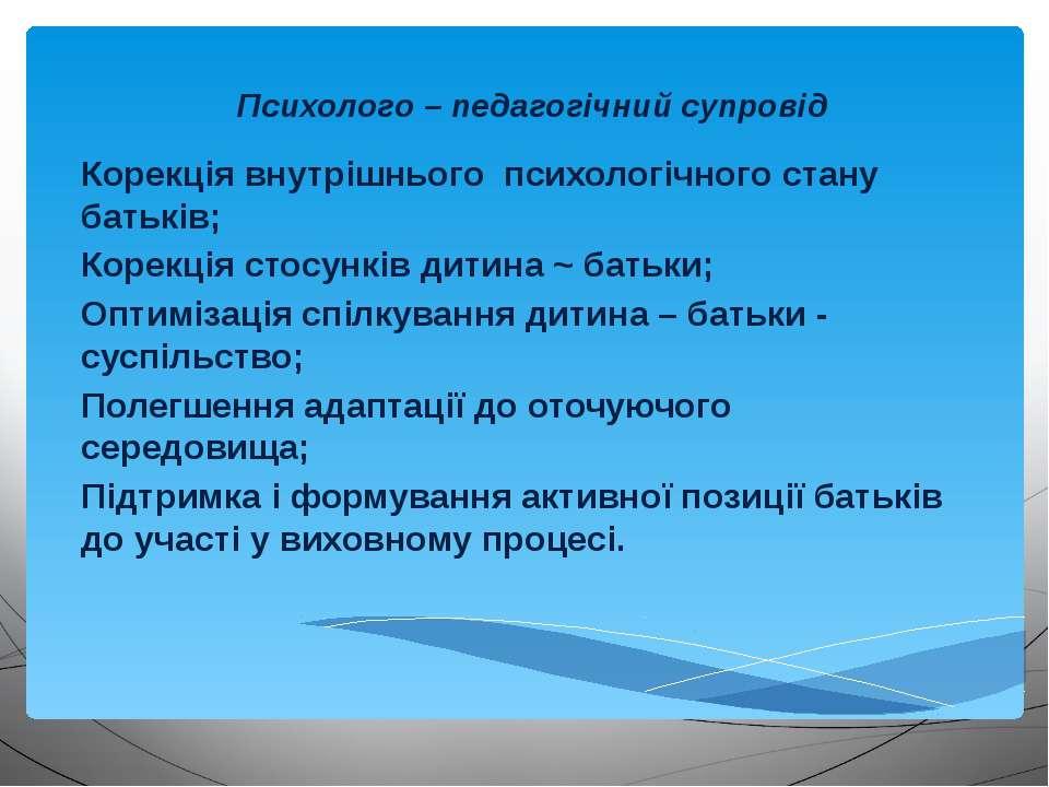 Психолого – педагогічний супровід Корекція внутрішнього психологічного стану ...
