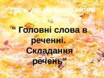 """Урок української мови у 2 класі """" Головні слова в реченні. Складання речень"""""""