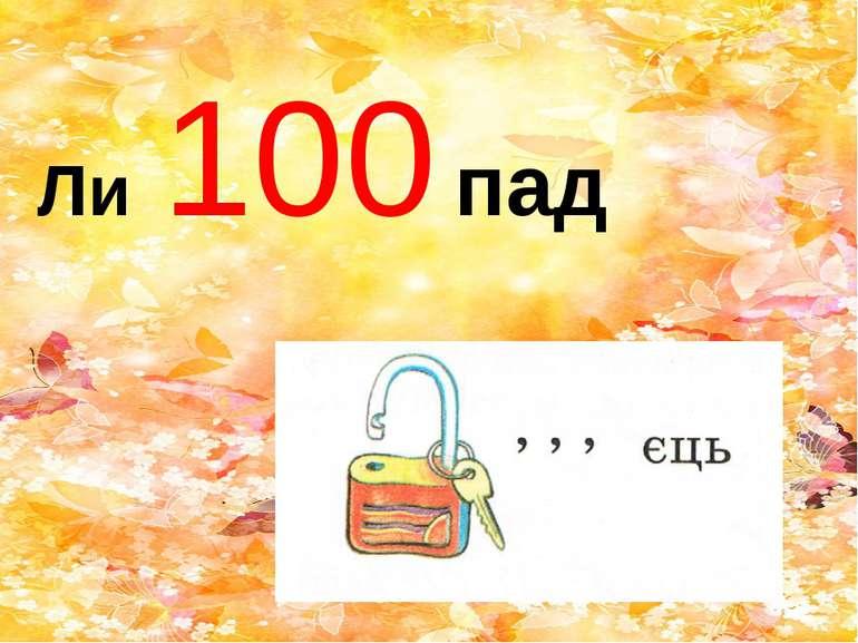 Ли 100 пад