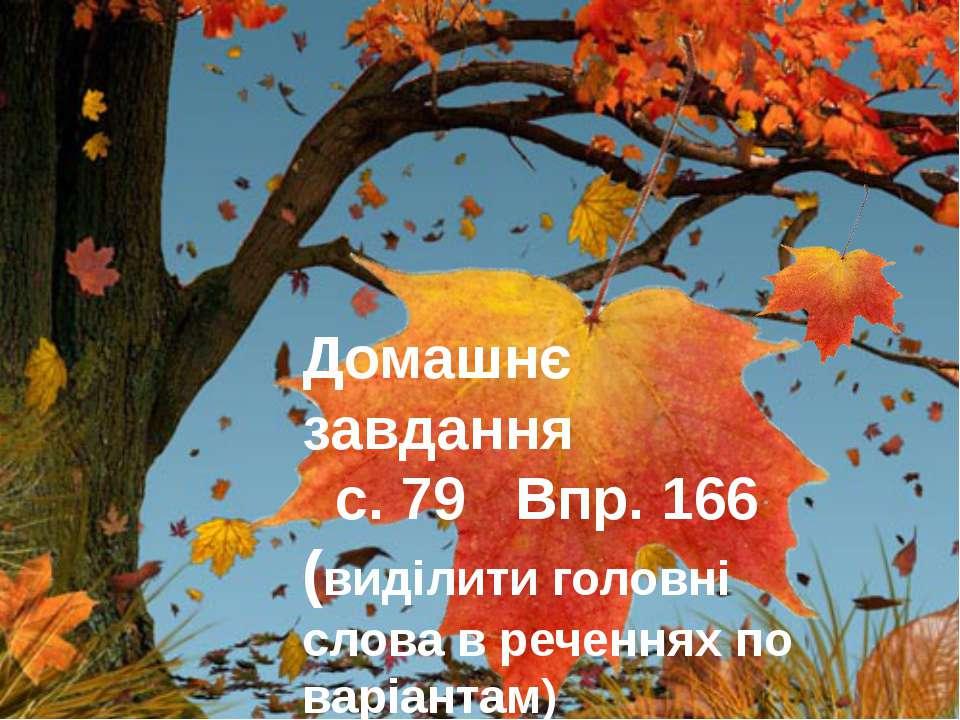 Домашнє завдання с. 79 Впр. 166 (виділити головні слова в реченнях по варіантам)