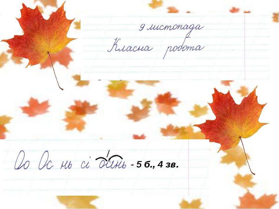 - 5 б., 4 зв.