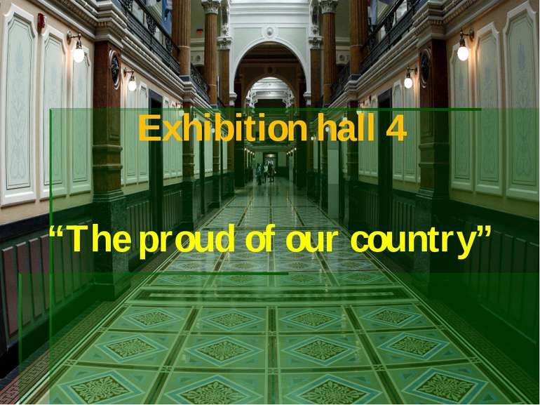 "Exhibition hall 4 ""The proud of our country"""