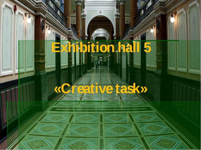 Exhibition hall 5 «Сreative task»