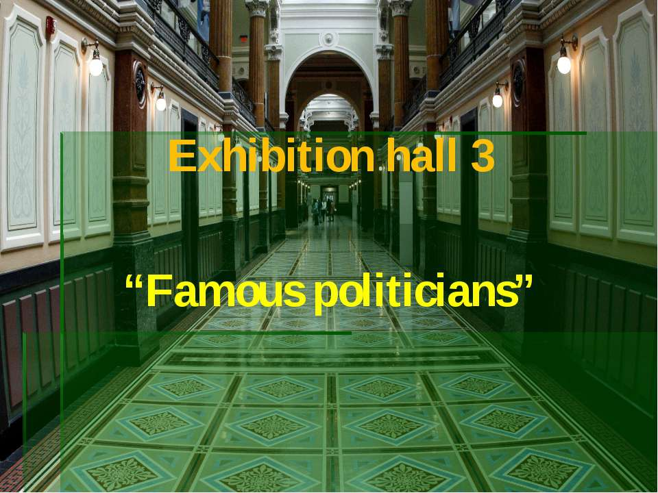 "Exhibition hall 3 ""Famous politicians"""