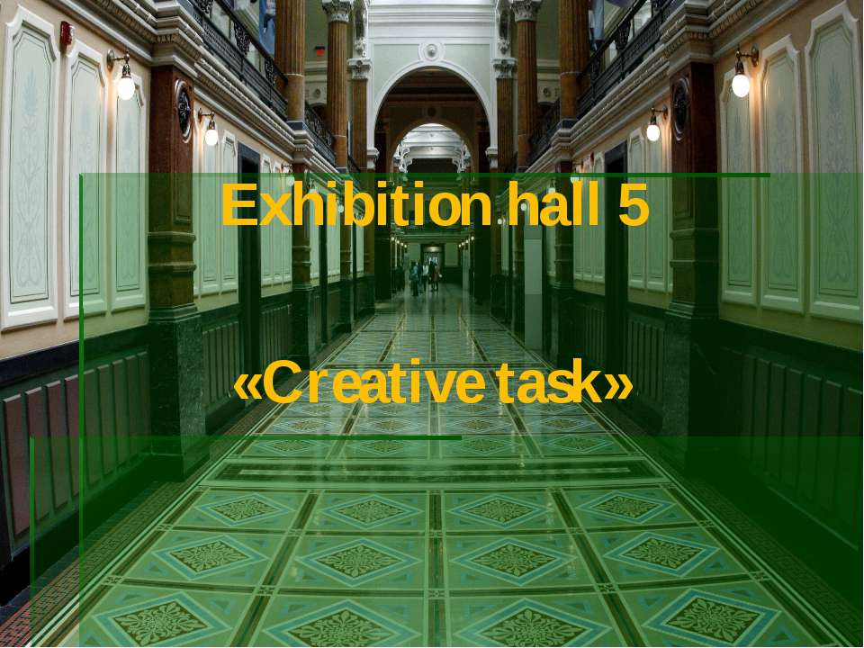 Exhibition hall 5 «Сreative task»