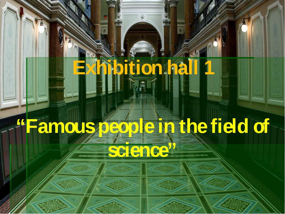 "Exhibition hall 1 ""Famous people in the field of science"""