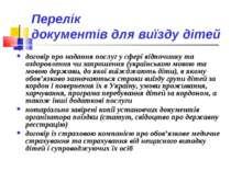 Перелік документів для виїзду дітей договір про надання послуг у сфері відпоч...