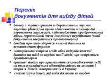Перелік документів для виїзду дітей договір з транспортним підприємством, що ...