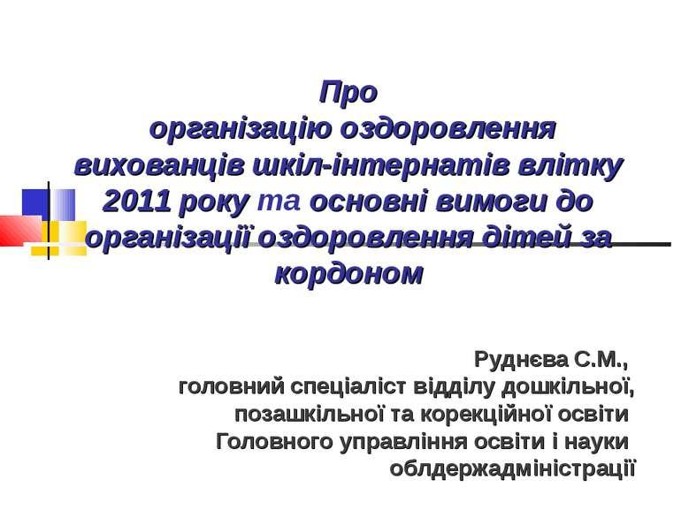 Про організацію оздоровлення вихованців шкіл-інтернатів влітку 2011 року та о...