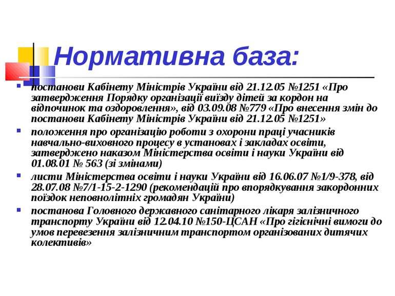 Нормативна база: постанови Кабінету Міністрів України від 21.12.05 №1251 «Про...