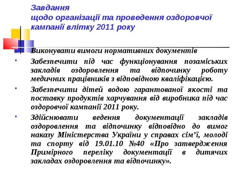Завдання щодо організації та проведення оздоровчої кампанії влітку 2011 року ...
