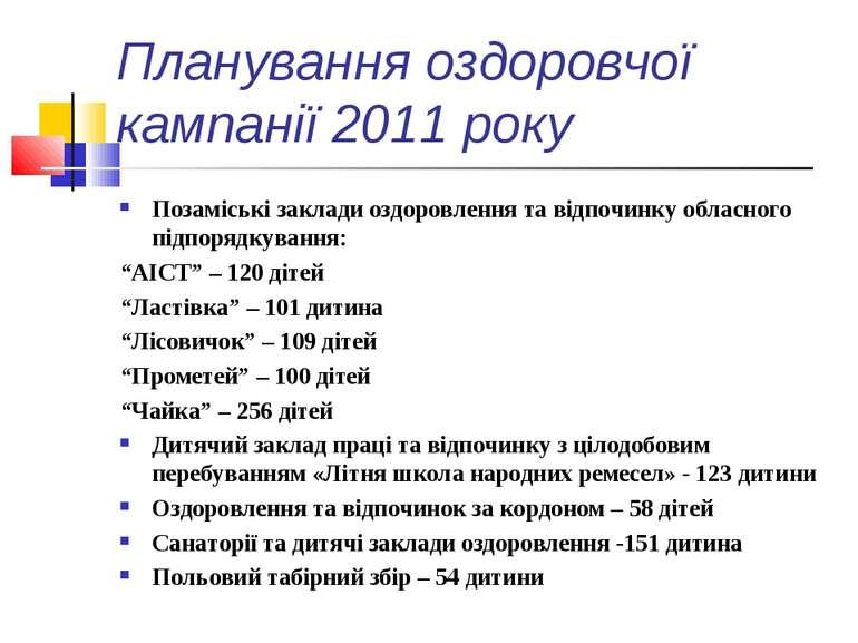 Планування оздоровчої кампанії 2011 року Позаміські заклади оздоровлення та в...