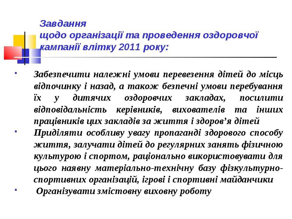 Завдання щодо організації та проведення оздоровчої кампанії влітку 2011 року:...