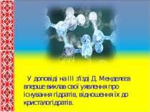 У доповіді на ІІІ з'їзді Д. Менделєєв вперше виклав свої уявлення про існуван...