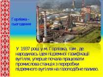 У 1937 році у м. Горлівка, там , де народилась ідея підземної газифікації вуг...