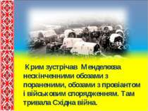 Крим зустрічав Менделєєва нескінченними обозами з пораненими, обозами з прові...