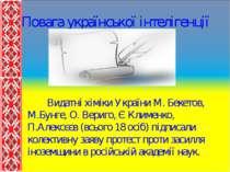 Повага української інтелігенції Видатні хіміки України М. Бекетов, М.Бунге, О...
