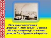"""Після захисту магістерської дисертації """"Питомі об'єми"""" – 9 вересня 1856 року,..."""