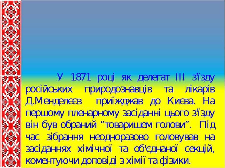 У 1871 році як делегат ІІІ з'їзду російських природознавців та лікарів Д.Менд...