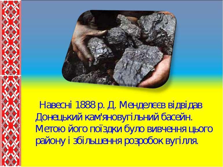 Навесні 1888 р. Д. Менделєєв відвідав Донецький кам'яновугільний басейн. Мето...