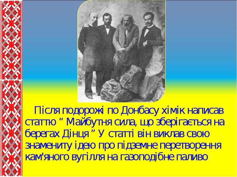 """Після подорожі по Донбасу хімік написав статтю """" Майбутня сила, що зберігаєть..."""