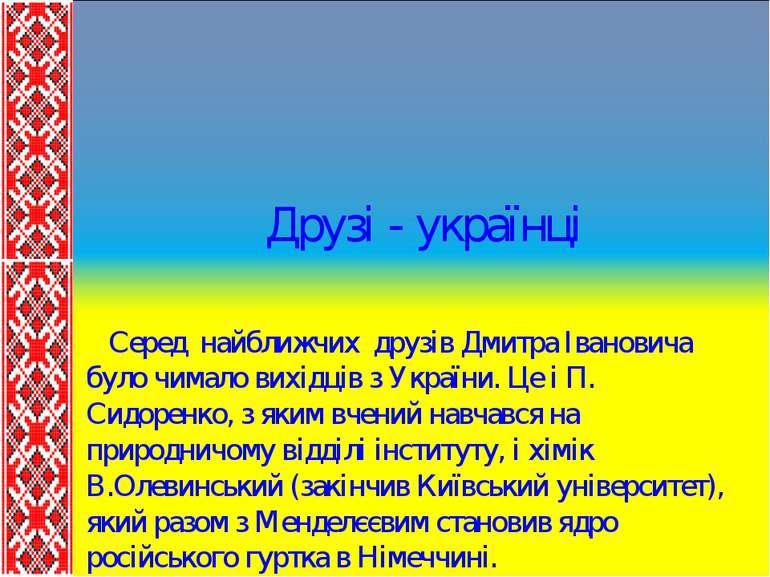 Друзі - українці Серед найближчих друзів Дмитра Івановича було чимало вихідці...