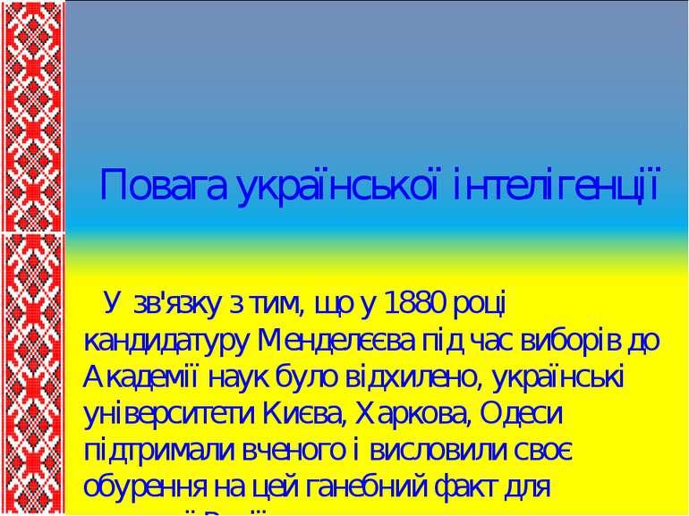 Повага української інтелігенції У зв'язку з тим, що у 1880 році кандидатуру М...