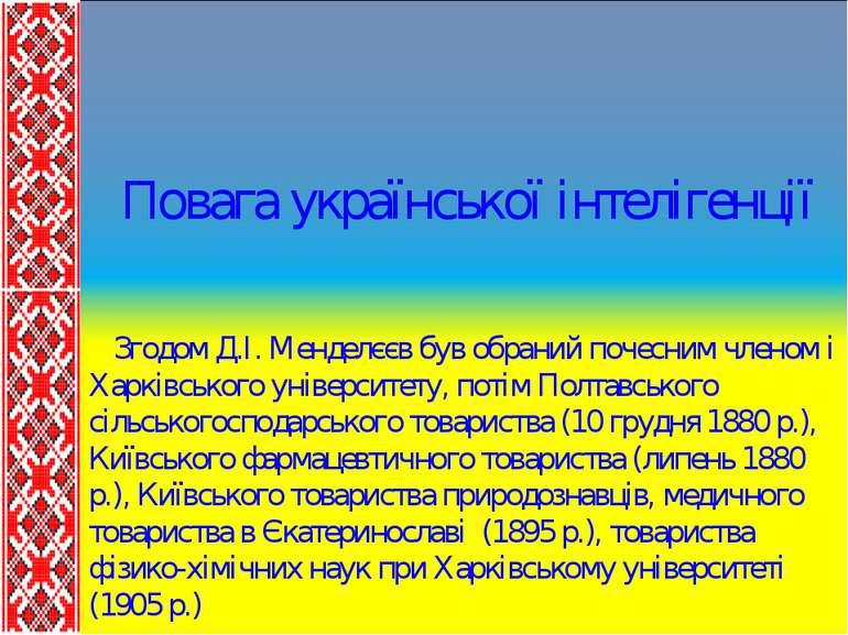 Повага української інтелігенції Згодом Д.І. Менделєєв був обраний почесним чл...