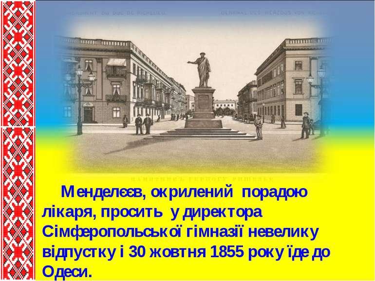 Менделєєв, окрилений порадою лікаря, просить у директора Сімферопольської гім...