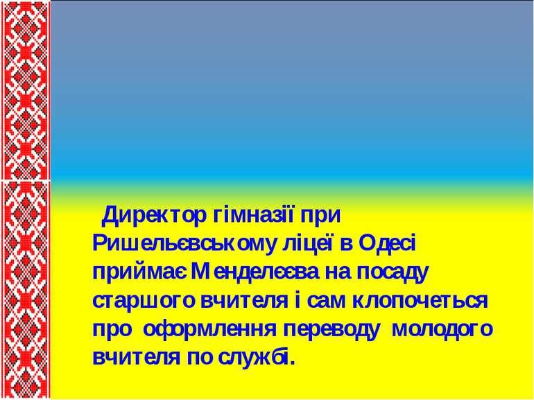 Директор гімназії при Ришельєвському ліцеї в Одесі приймає Менделєєва на поса...