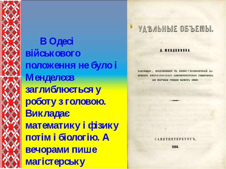 В Одесі військового положення не було і Менделєєв заглиблюється у роботу з го...