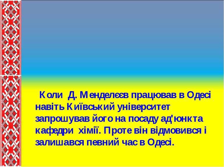 Коли Д. Менделєєв працював в Одесі навіть Київський університет запрошував йо...