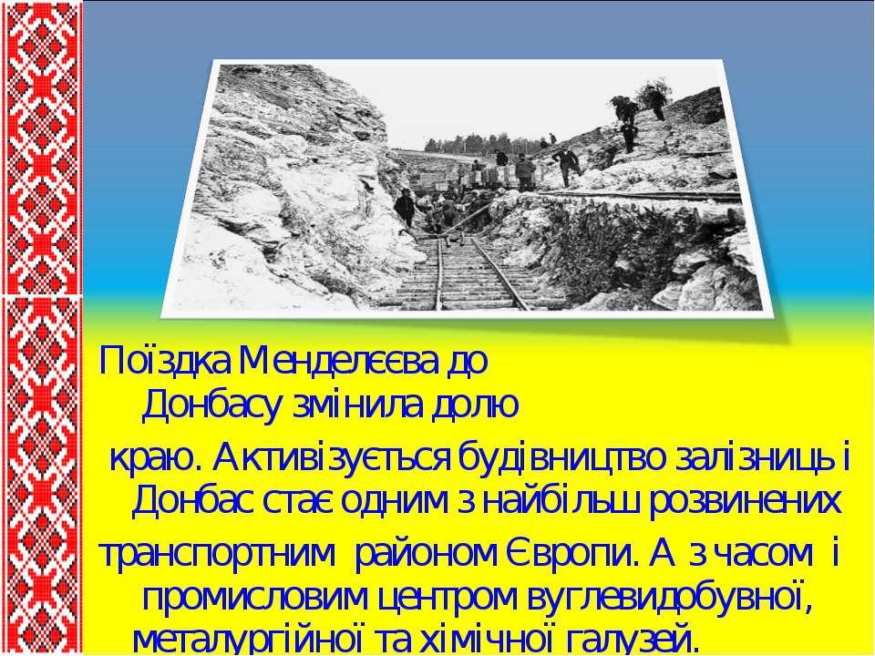 ПоїздкаМенделєєвадо Донбасузміниладолю краю.Активізується будівництво...