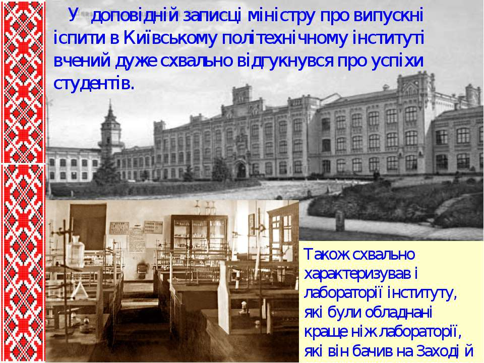 У доповідній записці міністру про випускні іспити в Київському політехнічному...
