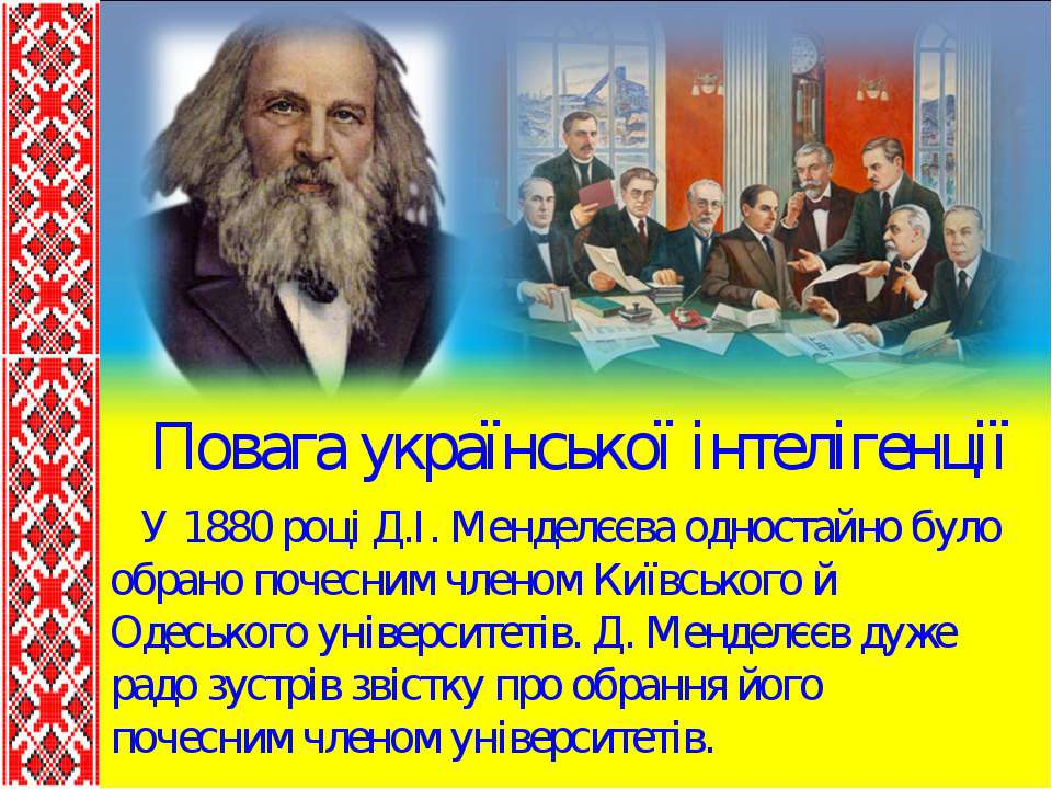 Повага української інтелігенції У 1880 році Д.І. Менделєєва одностайно було о...