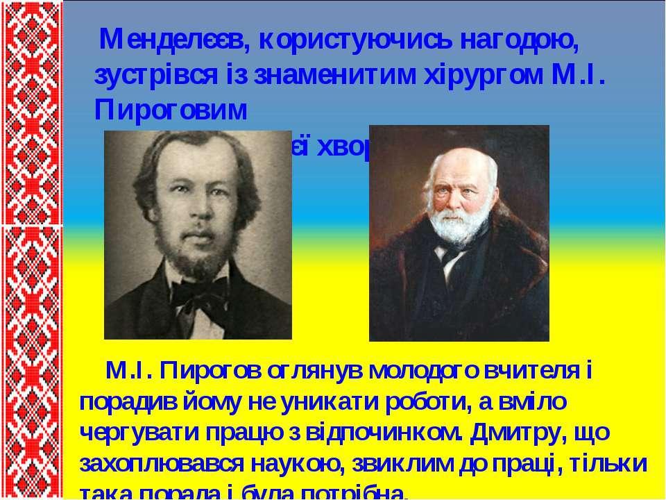 Менделєєв, користуючись нагодою, зустрівся із знаменитим хірургом М.І. Пирого...