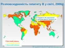 Високий рівень Середній рівень Низький рівень Mast, et al. MMWR Recomm Rep 20...