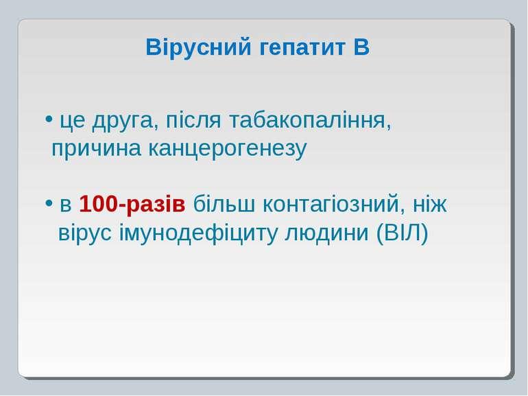 Вірусний гепатит В це друга, після табакопаління, причина канцерогенезу в 100...