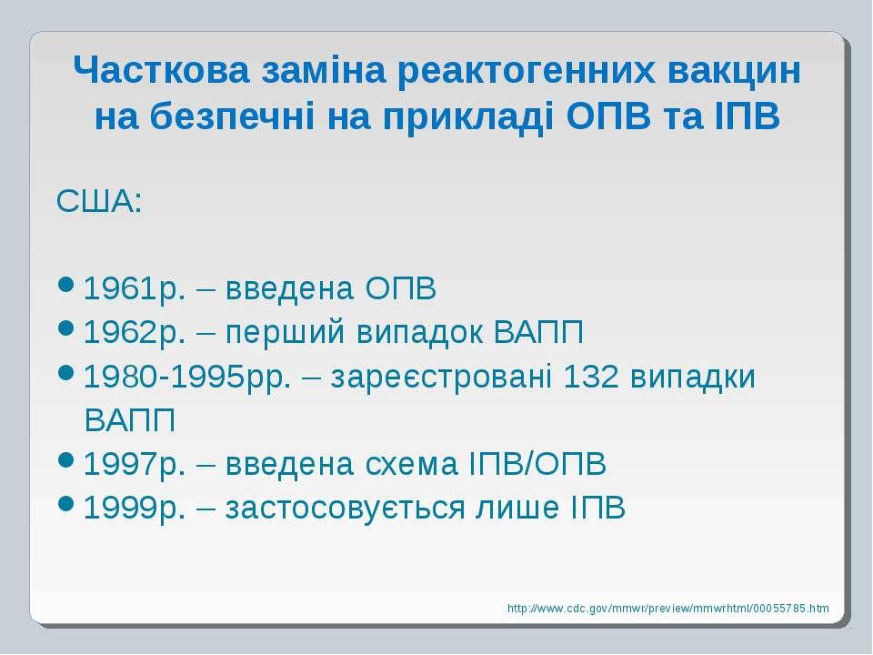 Часткова заміна реактогенних вакцин на безпечні на прикладі ОПВ та ІПВ США: 1...