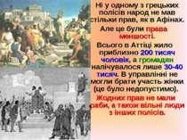 Ні у одному з грецьких полісів народ не мав стільки прав, як в Афінах. Але це...