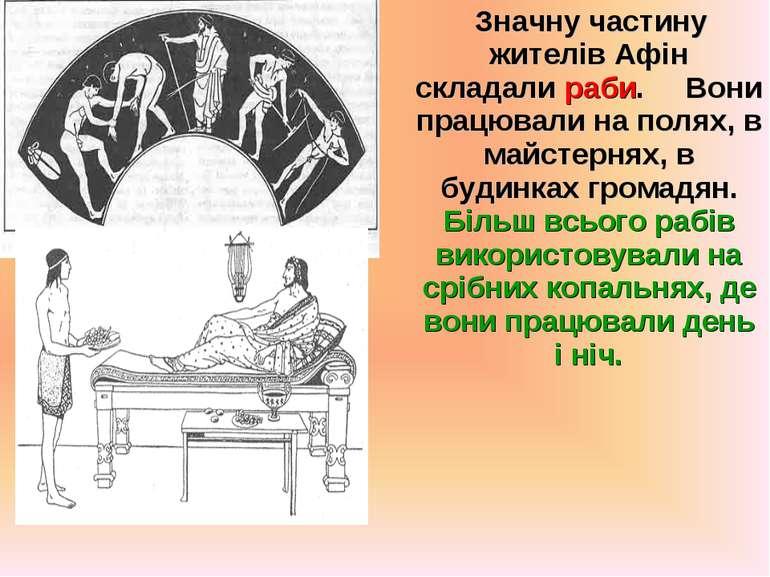 Значну частину жителів Афін складали раби. Вони працювали на полях, в майстер...