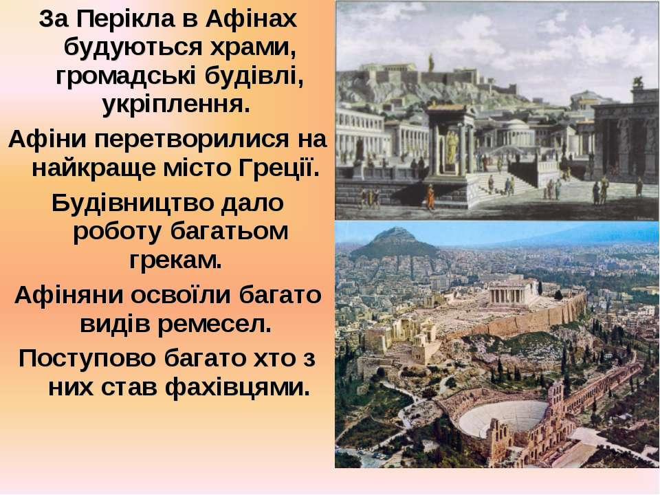 За Перікла в Афінах будуються храми, громадські будівлі, укріплення. Афіни пе...